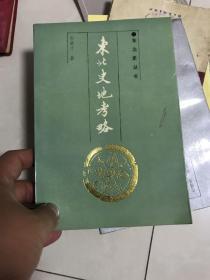 签名本 东北史地考略 李健才签名本 著名史地学者