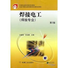 焊接电工(焊接专业)