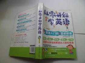 从零开始学英语 : 英语入门的5堂必修课【附光盘】