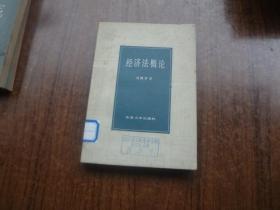 经济法概论    馆藏9品自然旧   84年一版一印