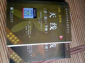 天线 第三版 上下册全 中文版