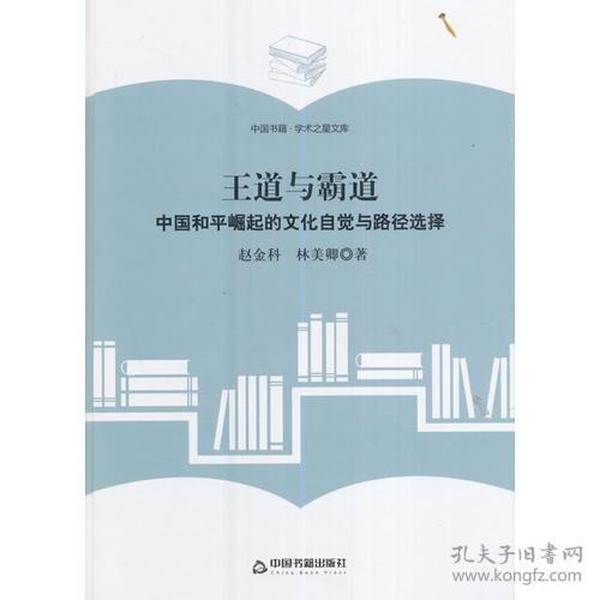 (学术之星文库)王道与霸道:中国和平崛起的文化自觉与路径选择