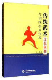 传统武术文化阐释与训练实用指导