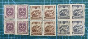 1937年满洲国满通4 第四版通邮邮票 3枚全套四方联