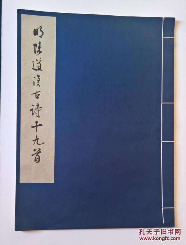 文物出版社1977年6开珂罗版:明陈道复古诗十九首