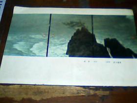 杂志画页16开 涛声 东山魁夷背面 红灯照  蔡文姬