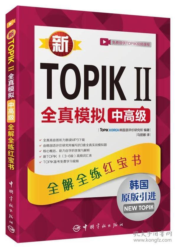 新TOPIKII全真模拟中高级