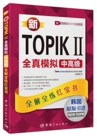 新TOPIK II全真模拟中高级:全解全练红宝书