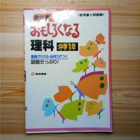 日语书 日本理科教科书 中学一年纪  参考书+问题集