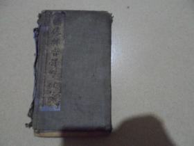 民国二年《绣像林香保双钗记》原函一套四册好品
