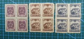 1937年满洲国满通4 第四版通邮邮票- 3枚全套四方联