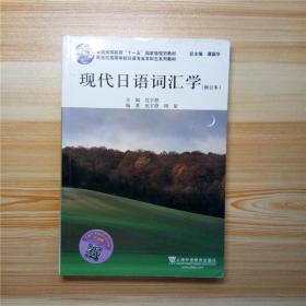 新世纪高等学校日语专业本科生系列教材:现代日语词汇学(修订本)