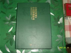 白金汉所藏中国铜器图录【汉英对照】