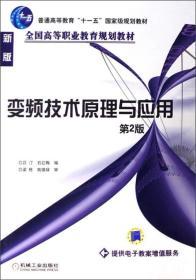 变频技术原理与应用