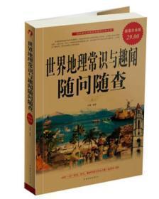 中国地理常识与趣闻随问随查【超值白金版】