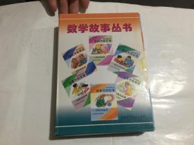 数学故事丛书 :《抽象中的形象》、《变量中的常量》、《无限中的有限》、《否定中的肯定》、《未知中的已知》、《偶然中的必然》(全六册) 有外盒