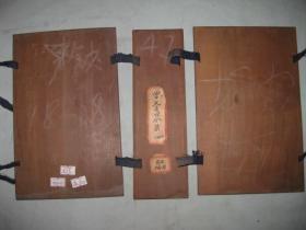 书夹板一对 完整漂亮 长24.5cm宽15.7cm 高7.8cm   65号