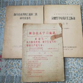 """制冷技术学习通讯5(纪念""""七.一""""伟大的马克思、列宁主义万岁!中国共产党万岁!)+分配性冷库设计工艺标准-附图表+制冷技术资料汇编第二缉-制冷设备类〈三册合售〉油印本"""