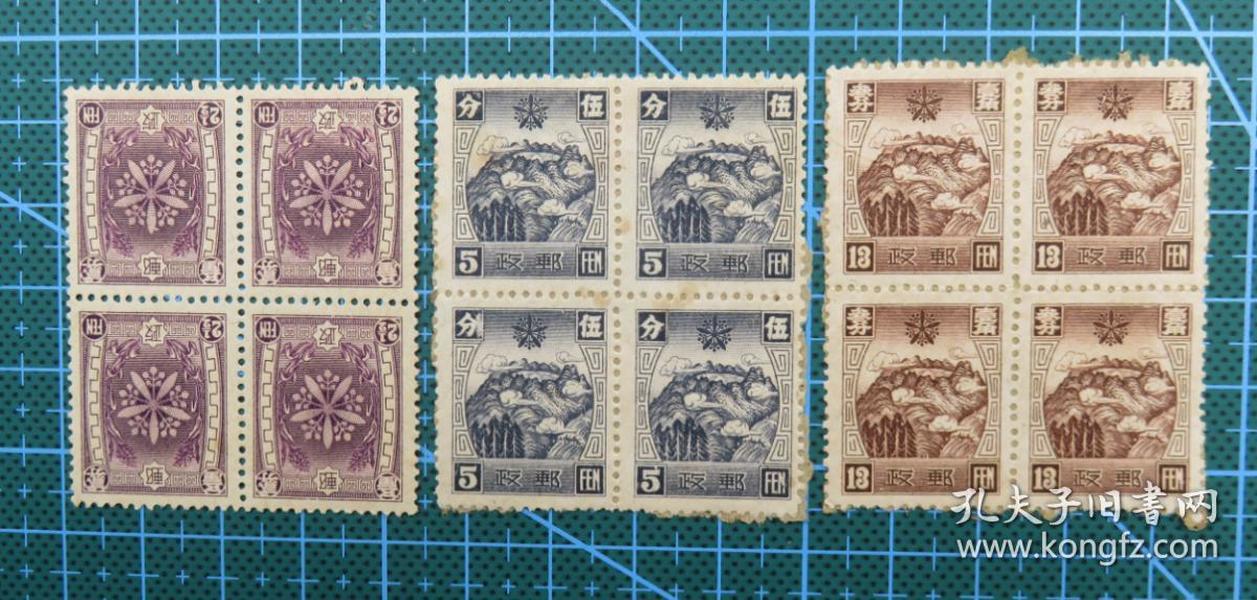 1937年满洲国满通4 第四版通邮邮票 -3枚全套四方联