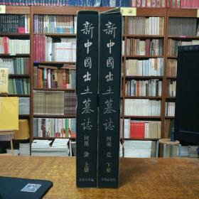 新中国出土墓志.河南.壹(上下两册)