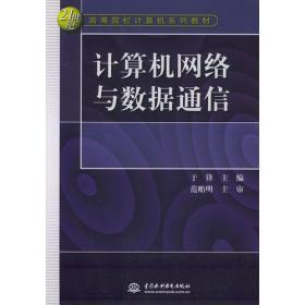tx 计算机网络与数据通信9787508412832 于锋 中国水利水