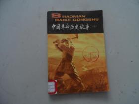 少年百科丛书——中国革命历史故事(五)