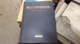 原色日本大型甲壳类图鉴2  有外盒