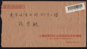 [D-63]上海戏剧学院前院长、学术委员会主任、原《戏剧艺术》主编陈恭敏研究员1996/2000年收到的信封3件(无信)/闵行区人民法院经济审判庭2件,上海戏剧学院1件,选购1件15元。