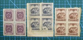 1937年满通4 第四版通邮邮票 3枚全套四方联