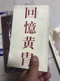 回忆黄胄{杨秀坤签名本}