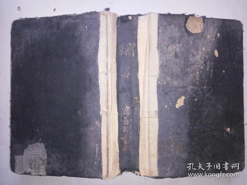 辞源 丁种  二册 (午集)