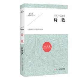 2010中国最佳诗歌