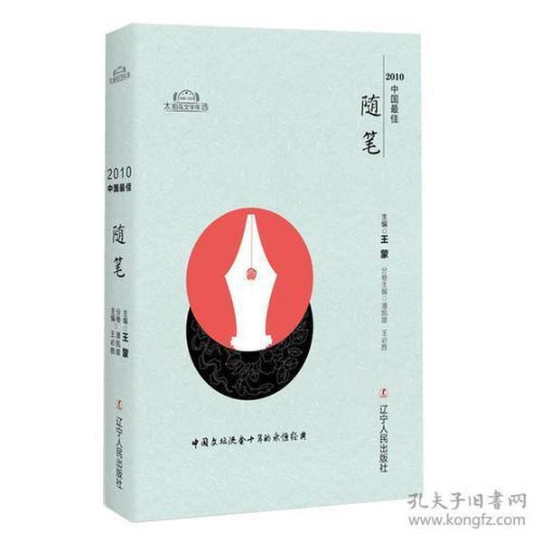 2010中国最佳随笔