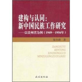 建构与认同:新中国民族工作研究(以贵州省为例)(1949-1956年)