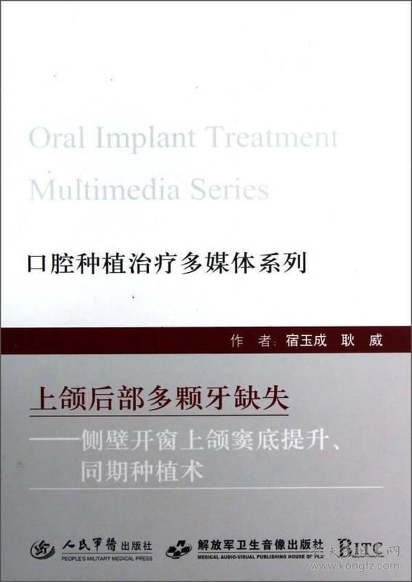 5上颌后部多颗牙缺失——侧壁开窗上颌窦底提升、同期种植术