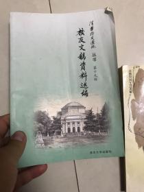 校友文稿资料选编第十九辑】