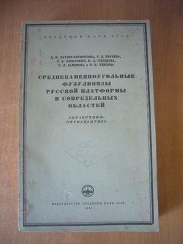СРЕДНЕКАМЕННОУГОЛЬНЫЕ ФУЗУЛИНИДЫ РУССКОЙ ПЛАТФОРМЫ И СОПРЕДЕЛЬНЫХ ОБЛАСТЕЙ  1951年 带图  地质书.