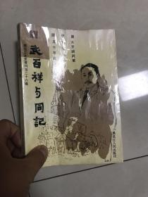 武百祥与同记  大32!!