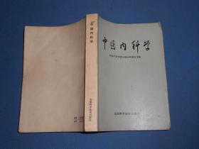 中医内科学-79年一版一印