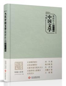 2015年当代中国文学最新作品排行榜:短篇小说卷