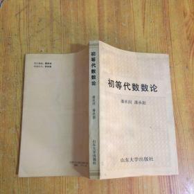 初等代数数论(现代著名科学家、数学家潘承洞、潘承彪早期数学论著代表作)一版一印