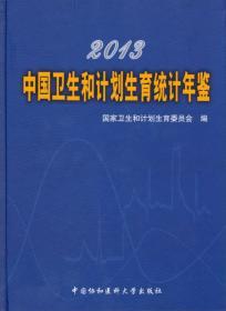 2013中國衛生和計劃生育統計年鑒