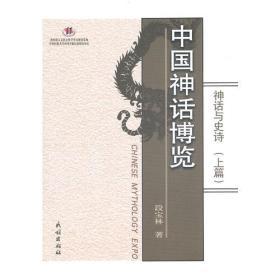 中国神话博览:神话与史诗(上下篇)