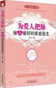 中医健康绝学系列 为爱人把脉:做他最好的家庭医生