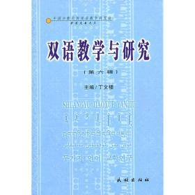 特价 双语教学与研究(第六辑)