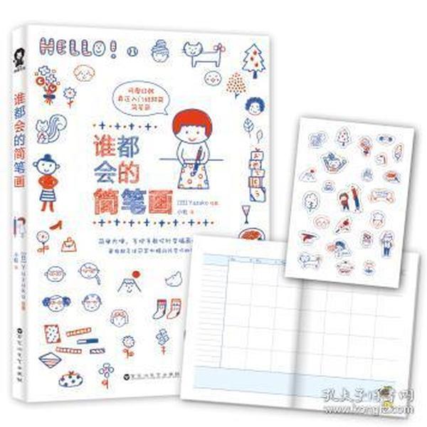 谁都会的简笔画 千挑万选的简笔画入门宝典 随书附赠日本懒人手账本