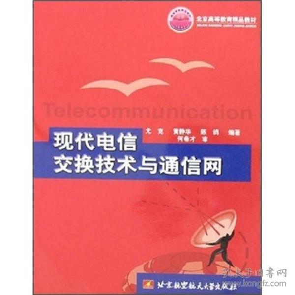现代电信交换技术与通信网9787810779302 尤克 黄静华