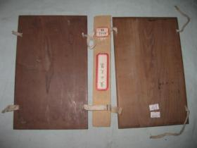 书夹板一对 完整漂亮 长26cm宽16.4cm   66号