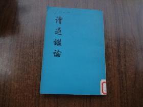 读通鉴论   中策   馆藏9品