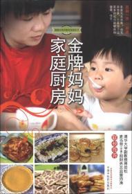 健康生命的素食地图丛书:金牌妈妈家庭厨房